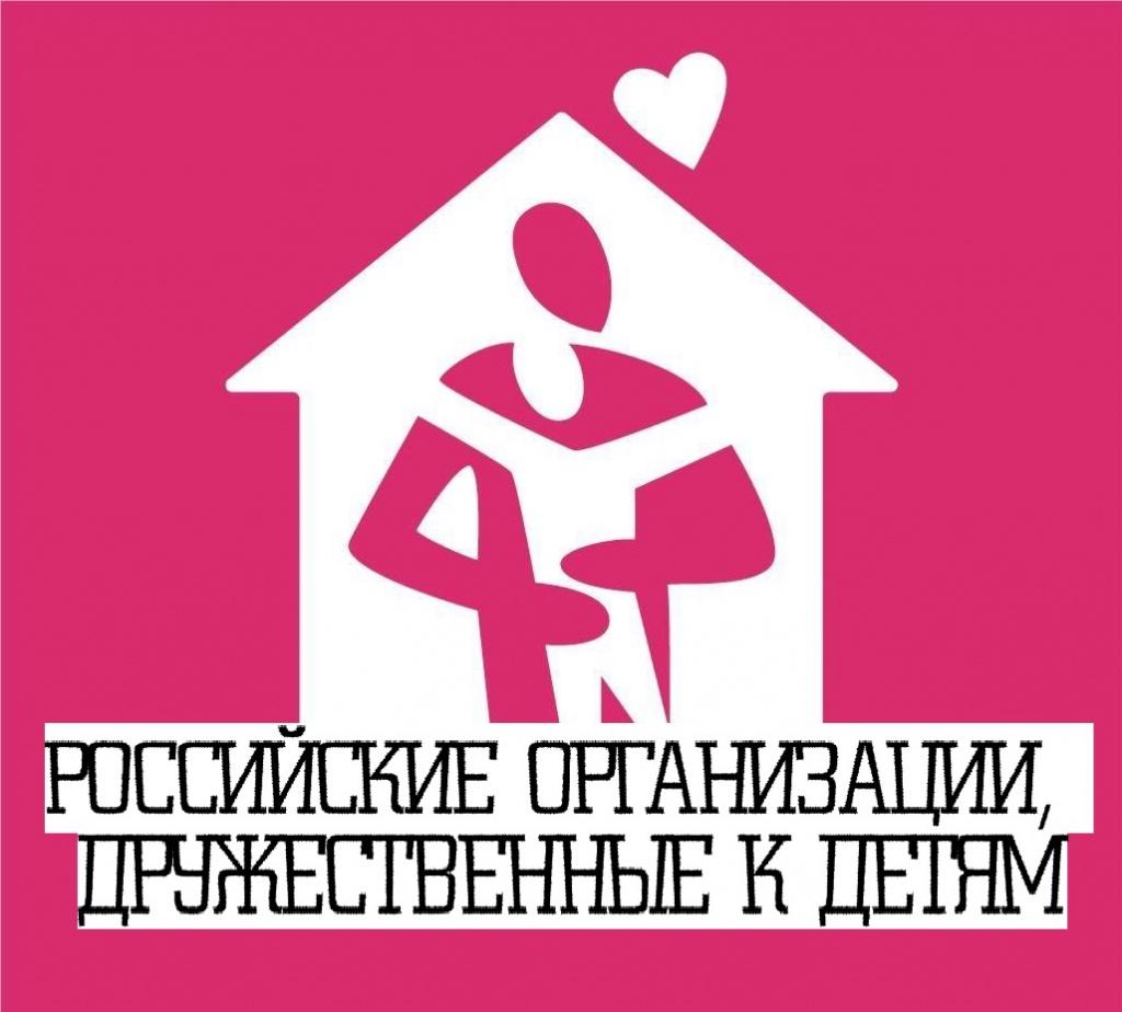Логотип_Российские%20органиации,%20дружественные%20к%20детям.jpg